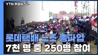 """롯데택배 노조 오늘부터 총파업...""""수수료 인…"""