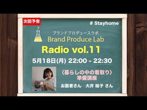 〈暮らしの中の看取り〉準備講座 BPL Radio vol.11