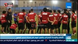 موجز TeN - الأهلي والوحدة الإماراتي يلتقيان اليوم في مباراة تحديد المصير