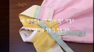 수원 아기 한복 대여 연두와 핑크 세젤귀
