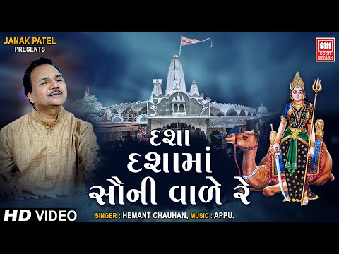 Jay Dashama Hemant Chauhan : Dashama Bhajan : Soormandir