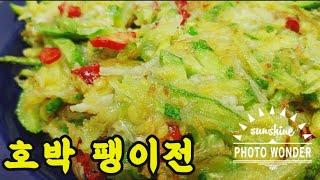 【호박 팽이전】왜 감자전 맛이나지! 맛의 비밀은? /만드는법 Recipe
