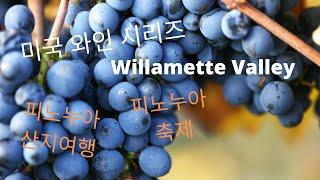 [10min Wine Academy] Ep.15 미국 …