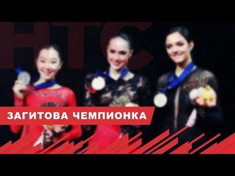 НТС Севастополь: Загитова стала чемпионкой мира по фигурному катанию