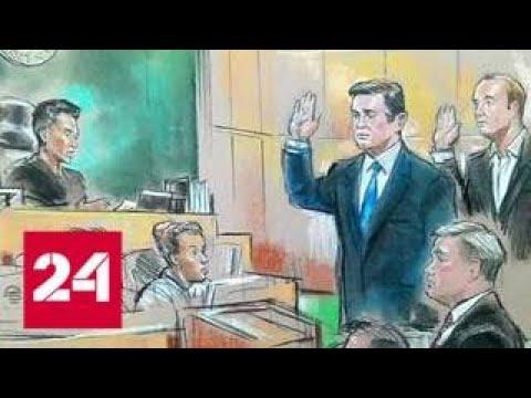 Фальшивые обвинения: о России в обвинениях против Манафорта в США - ни слова - Россия 24