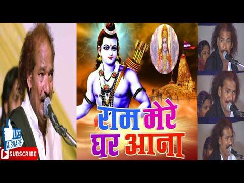 ram mere ghar aana-live