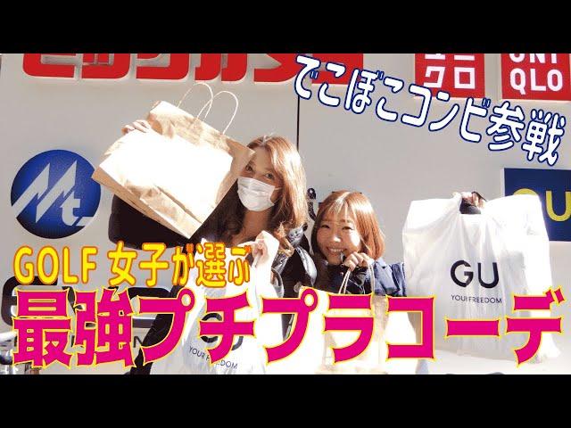 1万円以下でゴルフコーデってどんな感じ?!#ゴルフウェア #ゴルフ女子 #プチプラコーデ
