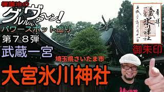 【開運】御朱印 さいたま市 大宮氷川神社参拝/japanese shrines and temples!