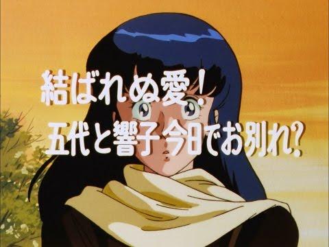 Maison Ikkoku - Episódio 89 - Amor Desprezado! Hoje é o Dia D Para o Godai e a Kyoko