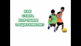 Как стать хорошим защитником в футболе? Видео для детей 6-10 лет.
