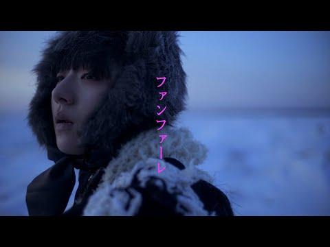 春ねむり-haru-nemuri「ファンファーレ-/-fanfare」(official-music-video)