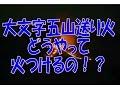 大文字五山送り火 点火方法って!!【おもしろ歴史雑学】