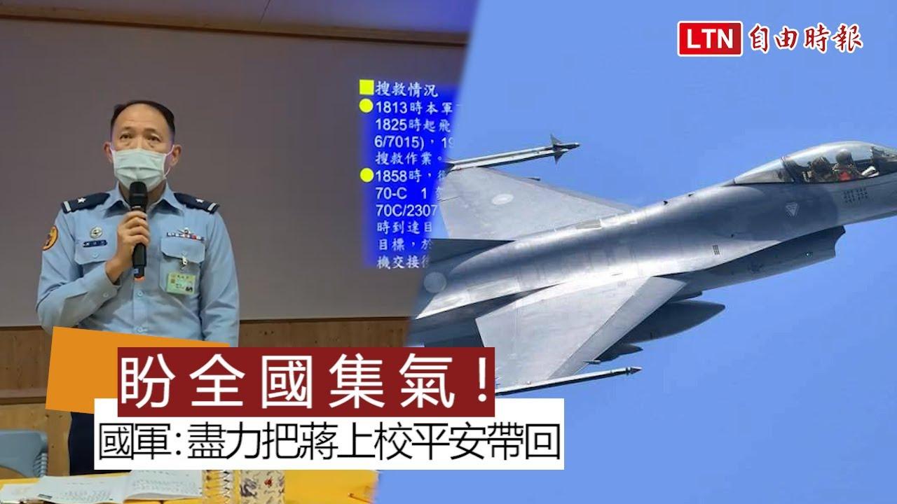 F-16A失聯》盼全國集氣 國軍:盡最大努力把蔣上校平安帶回