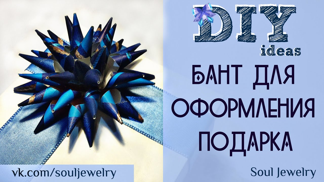 DIY: Бант для оформления подарка // by Soul Jewelry