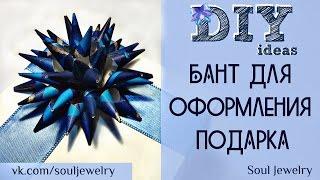 DIY: Бант для оформления подарка // by Soul Jewelry(Создаем подарочный бант из бумаги своими руками. При наличии цветной или же упаковочной бумаги, вы с легкос..., 2016-03-06T09:00:01.000Z)