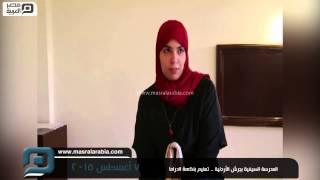 صور وفيديو| المدرسة الصيفية بالأردن.. التعليم بنكهة الدراما