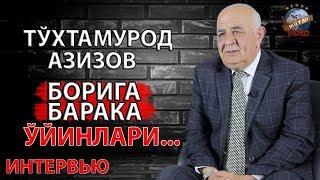 To'xtamurod Azizov - Oilamga bu o'yinni o'ynash ta'qiqlangan (Exclusive Intervyu)