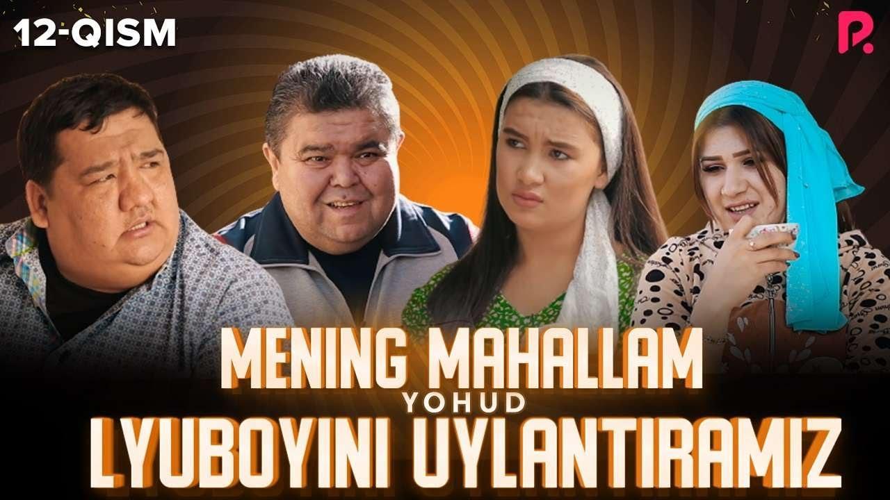 Mening mahallam yohud Lyuboyini uylantiramiz (o'zbek serial) 12-qism MyTub.uz TAS-IX