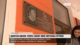 Девятая школа теперь носит имя Светланы Крупко