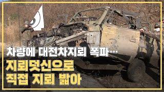 군용 '레토나' vs. 대전차 지뢰 | 육군 5공병여단