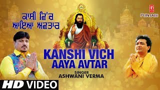 Gambar cover Kanshi Vich Aaya Avtar I Punjabi Ravidas Bhajan I ASHWANI VERMA I New Full HD Video Song