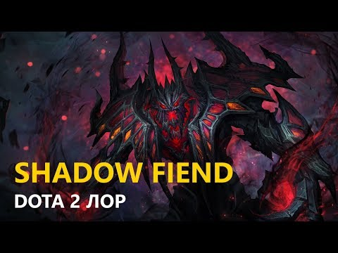 видео: Дота 2 Лор: shadow fiend