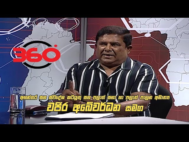 360 with Vajira Abeywardena (07 - 10 - 2019)