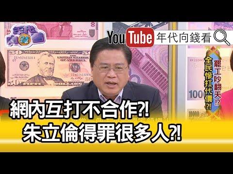 精彩片段》許舒博:朱立倫對不起…?!【年代向錢看】