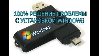 Проблема с установкой Windows. На выбранном диске находиться таблица MBR -разделов.