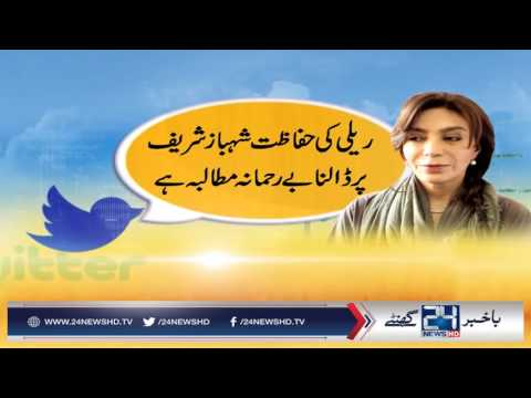 Tehmina Durrani tweet shows difference between Sharif family