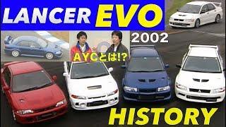 ランサーエボリューション 走りで見る進化の歴史【Best MOTORing】2002 ...