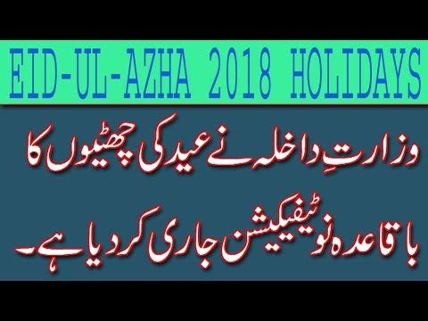Notification Press Release of Eid Ul Azha 2018 Public Holidays thumbnail