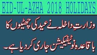 Notification Press Release of Eid Ul Azha 2018 Public Holidays