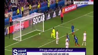 حلقة السوبر | فرنسا أول المتأهلين لثمن نهائي يورو 2016 .. تعرف على التفاصيل
