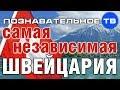 Самая независимая Швейцария (Познавательное ТВ, Николай Стариков)