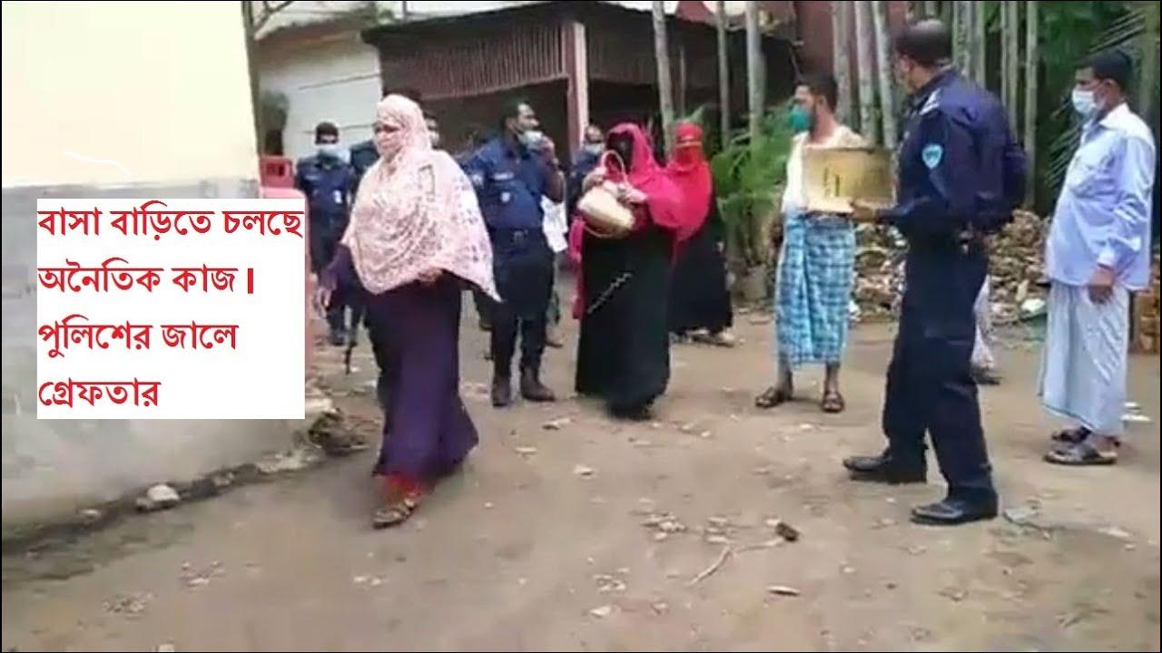 দেখুন বাসাবাড়িতে এসব কি হচ্চে ।। সবাই সচেতন হন || BD Police News Update