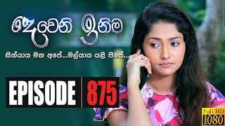 Deweni Inima | Episode 875 03rd August 2020 Thumbnail