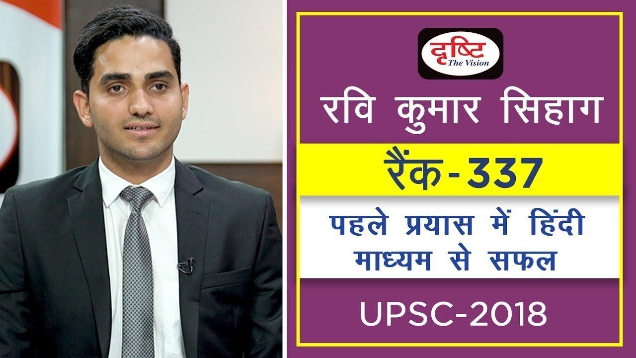 Download Ravi Kumar Sihag , Rank-337, (Hindi Literature) UPSC-2018  #iastopper#Hindiliterature