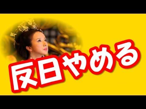 やっと気づいた中国人「もう反日をやめる」世界が認める中で日本を嫌ってるのは中国人と韓国人だけ【中国の反応】