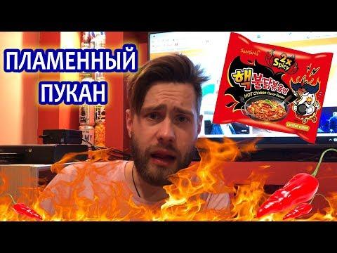 АДСКАЯ ОСТРОТА!1! Лапша Samyang. Пуканы подгорели!