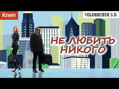 Смотреть клип Волощук С.Д. - Не Любить Никого