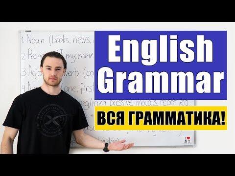 Английская грамматика видео уроки