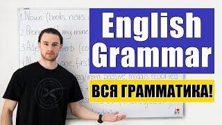 грамматика в английском  Какие правила в английском больше не работают