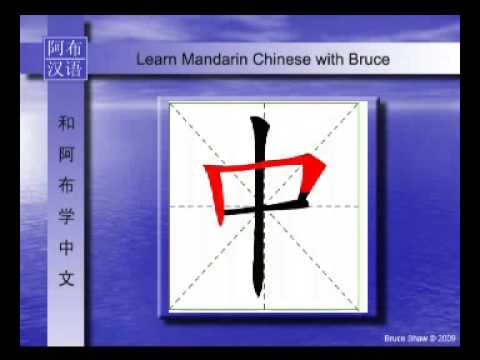 "How to Write Chinese character - ""中""(zhong)?"