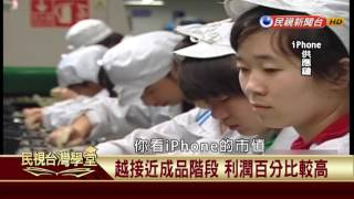 【民視台灣學堂】台灣經濟:經濟合作暨發展組織OECD 台灣角色 2017.06.24—康信鴻