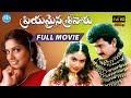 Priyamaina Sreevaru Full Movie | Suman, Aamani, Ravali, Sanghavi | Boyina Subbarao | Koti