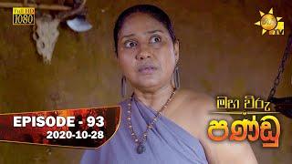 Maha Viru Pandu | Episode 93 | 2020-10-28 Thumbnail