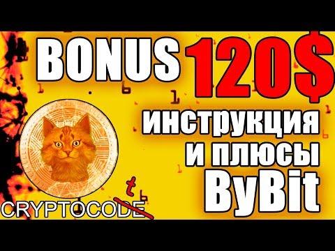Торговля на бирже инструкция трейдинг на криптобирже Bybit, маржинальная торговля лонг шорт биткоин