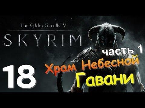 Вопрос: Как войти в Храм Небесной гавани в игре Skyrim?