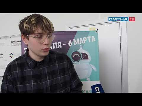 Образовательные занятия для участников Всероссийской профильной смены по робототехнике в ВДЦ «Смена»